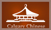 Calgary Chinese Cultural Centre (CCCC)